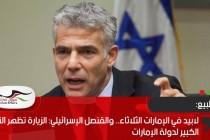 لابيد في الإمارات الثلاثاء.. والقنصل الإسرائيلي: الزيارة تظهر التقدير الكبير لدولة الإمارات