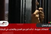 انتهاكات مروعة.. لا أحد آمن من السجن والتعذيب في الإمارات