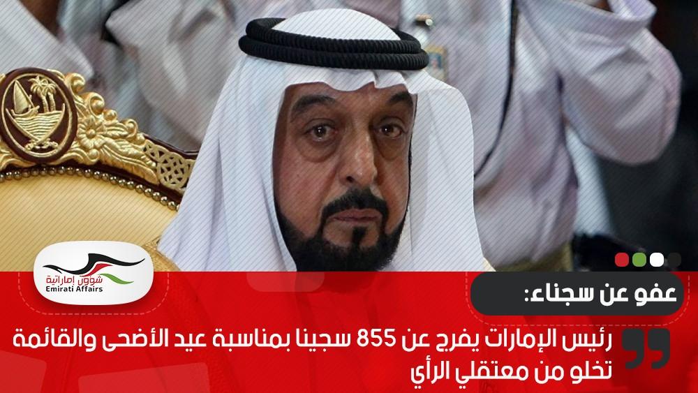 رئيس الإمارات يفرج عن 855 سجينا بمناسبة عيد الأضحى والقائمة تخلو من معتقلي الرأي