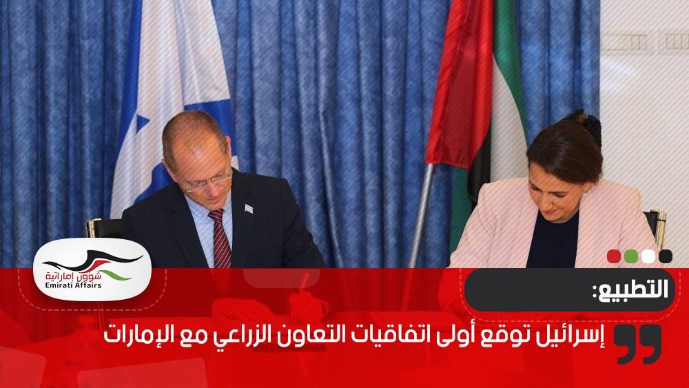 إسرائيل توقع أولى اتفاقيات التعاون الزراعي مع الإمارات