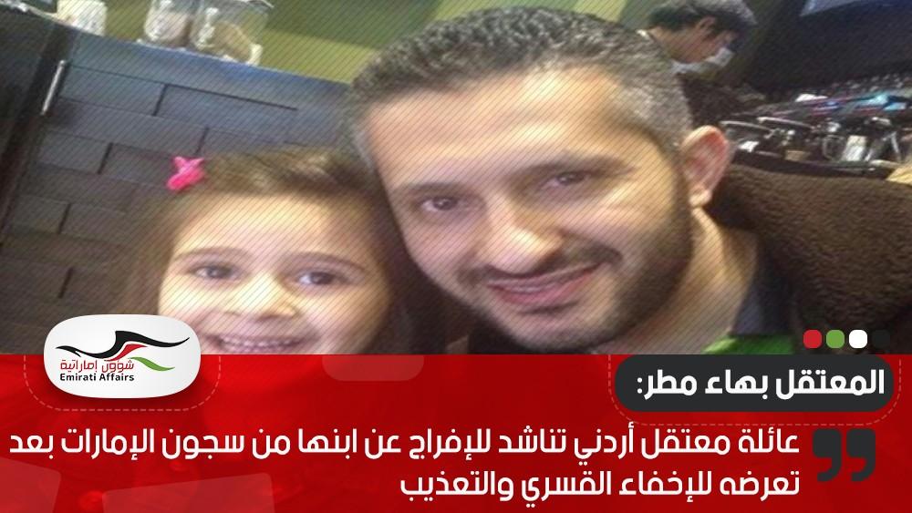 عائلة معتقل أردني تناشد للإفراج عن ابنها من سجون الإمارات بعد تعرضه للإخفاء القسري والتعذيب