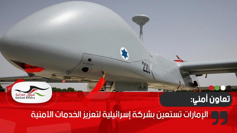 الإمارات تستعين بشركة إسرائيلية لتعزيز الخدمات الأمنية