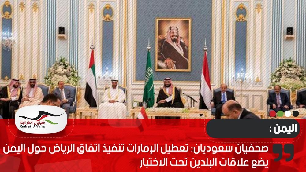 صحفيان سعوديان: تعطيل الإمارات تنفيذ اتفاق الرياض حول اليمن يضع علاقات البلدين تحت الاختبار