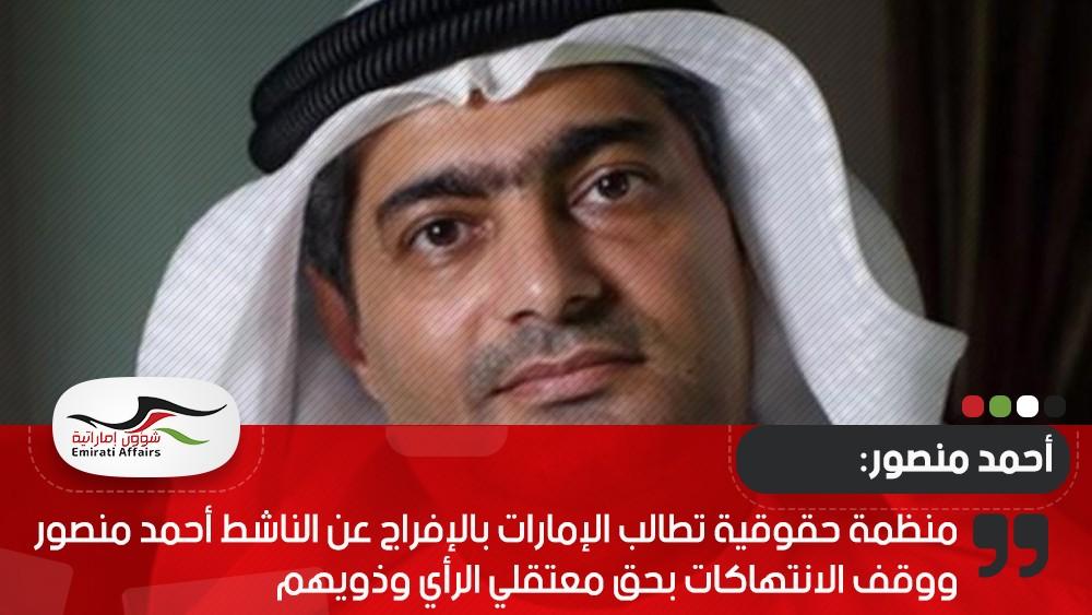 منظمة حقوقية تطالب الإمارات بالإفراج عن الناشط أحمد منصور ووقف الانتهاكات بحق معتقلي الرأي وذويهم