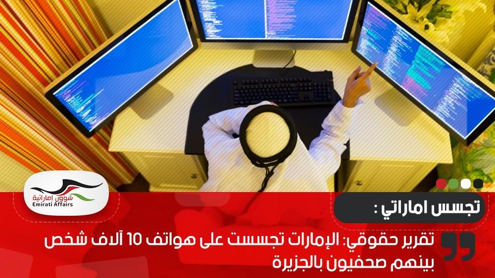 تقرير حقوقي: الإمارات تجسست على هواتف 10 آلاف شخص بينهم صحفيون بالجزيرة