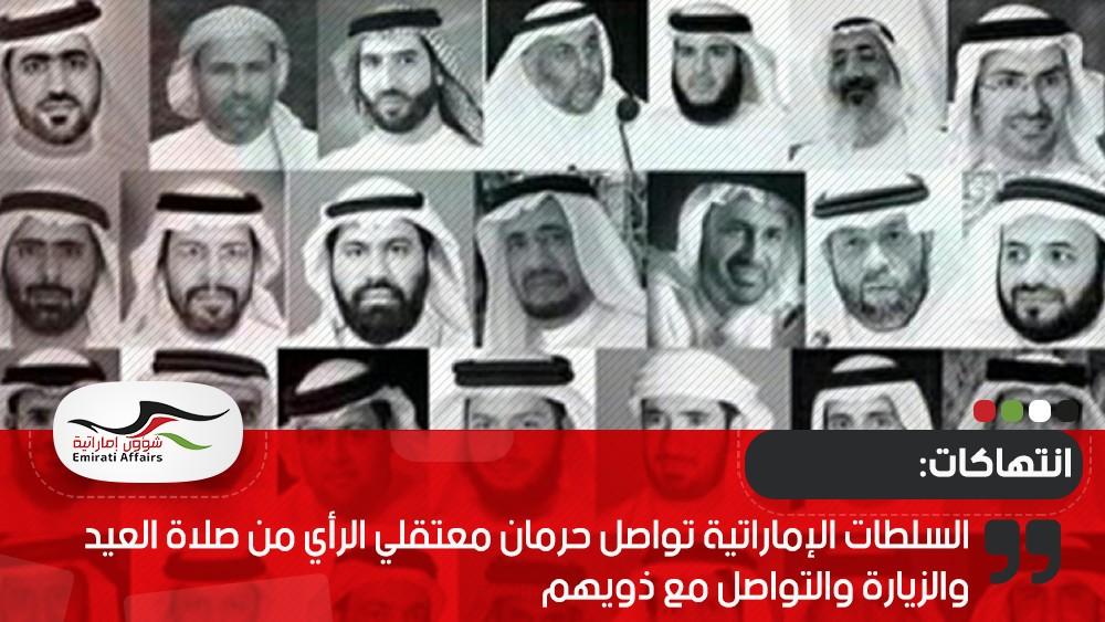 السلطات الإماراتية تواصل حرمان معتقلي الرأي من صلاة العيد والزيارة والتواصل مع ذويهم