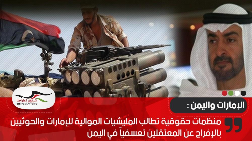 منظمات حقوقية تطالب المليشيات الموالية للإمارات والحوثيين بالإفراج عن المعتقلين تعسفياً في اليمن