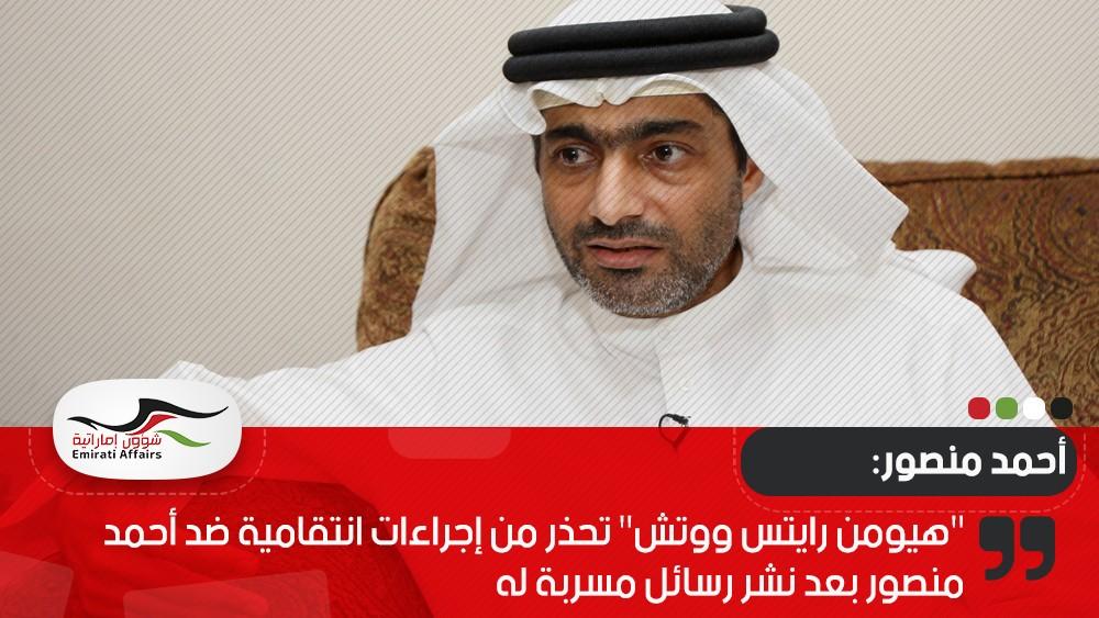 """""""هيومن رايتس ووتش"""" تحذر من إجراءات انتقامية ضد أحمد منصور بعد نشر رسائل مسربة له"""