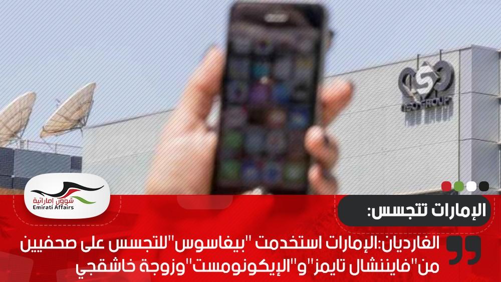"""الغارديان:الإمارات استخدمت """"بيغاسوس""""للتجسس على صحفيين من""""فايننشال تايمز""""و""""الإيكونومست""""وزوجة خاشقجي"""
