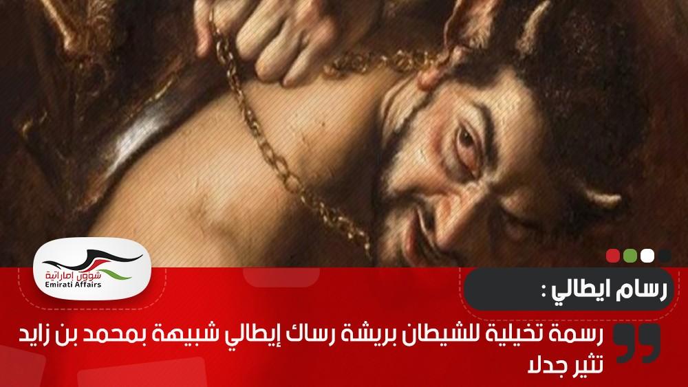 رسمة تخيلية للشيطان بريشة رساك إيطالي شبيهة بمحمد بن زايد تثير جدلا