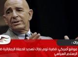 موقع أمريكي: قضية توم باراك تهديد للحملة الإماراتية ضد الإسلام السياسي