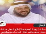 منظمة (داون) الحقوقية: معتقل الرأي الإماراتي عبدالسلام درويش تعرض لمختلف أشكال التعذيب الجسدي والنفسي