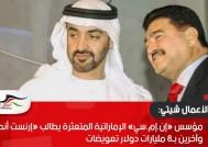 مؤسس «إن.إم.سي» الإماراتية المتعثرة يطالب «إرنست أند يونغ» وآخرين بـ8 مليارات دولار تعويضات