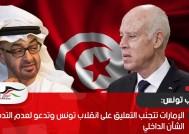الإمارات تتجنب التعليق على انقلاب تونس وتدعو لعدم التدخل في الشأن الداخلي