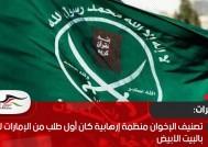 تصنيف الإخوان منظمة إرهابية كان أول طلب من الإمارات لرجلها بالبيت الأبيض
