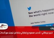 خبير بريطاني : تلاعب سعودي إماراتي بتفاعل تويتر مع أحداث تونس