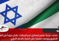 صحف عبرية: سفير إسرائيل لدى الإمارات عارض بنوداً من اتفاق التطبيع ووصف صفقة نقل النفط بالخطر الأمني