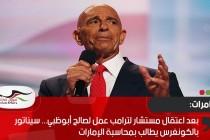 بعد اعتقال مستشار لترامب عمل لصالح أبوظبي... سيناتور بالكونغرس يطالب بمحاسبة الإمارات