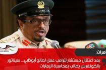 تحول لافت.. ضاحي خلفان يشيد بسياسة قطر في التعامل مع إيران