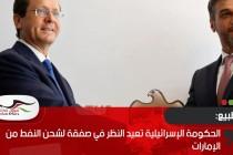 الحكومة الإسرائيلية تعيد النظر في صفقة لشحن النفط من الإمارات