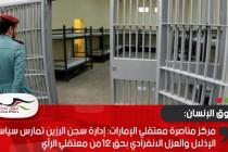 مركز مناصرة معتقلي الإمارات: إدارة سجن الرزين تمارس سياسة الإذلال والعزل الانفرادي بحق 12من معتقلي الرأي