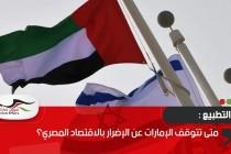 متى تتوقف الإمارات عن الإضرار بالاقتصاد المصري؟