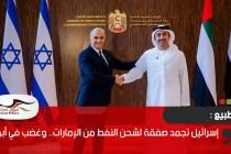 إسرائيل تجمد صفقة لشحن النفط من الإمارات.. وغضب في أبوظبي