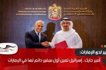 أمير حايك.. إسرائيل تعين أول سفير دائم لها في الإمارات