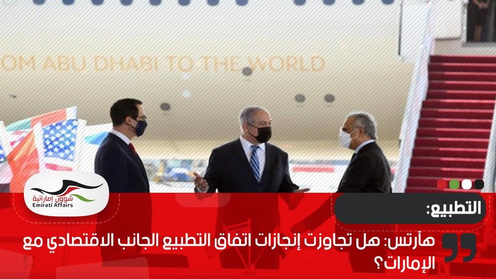هآرتس: هل تجاوزت إنجازات اتفاق التطبيع الجانب الاقتصادي مع الإمارات؟