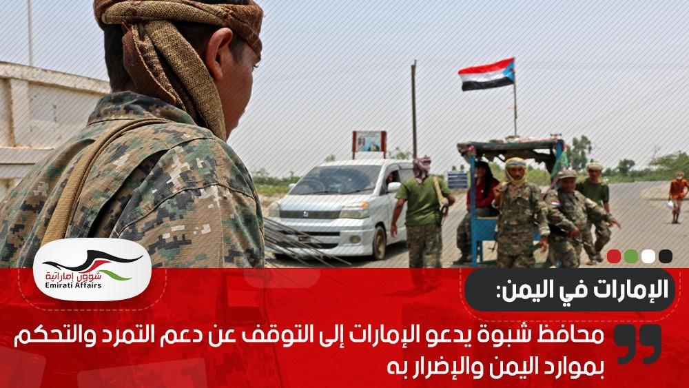 محافظ شبوة يدعو الإمارات إلى التوقف عن دعم التمرد والتحكم بموارد اليمن والإضرار به