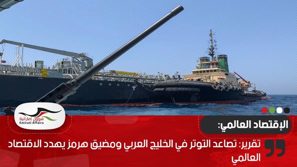 تقرير: تصاعد التوتر في الخليج العربي ومضيق هرمز يهدد الاقتصاد العالمي