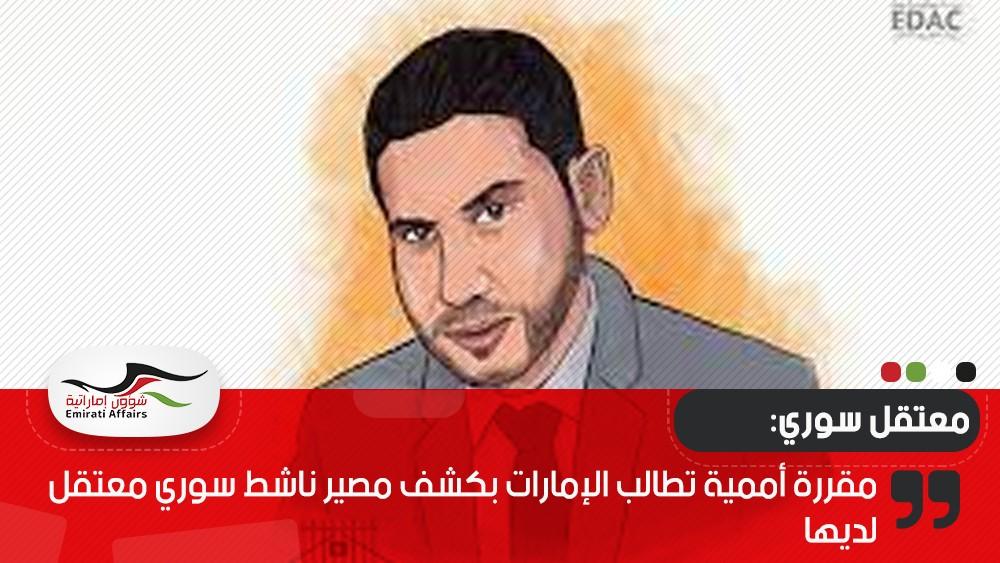 مقررة أممية تطالب الإمارات بكشف مصير ناشط سوري معتقل لديها