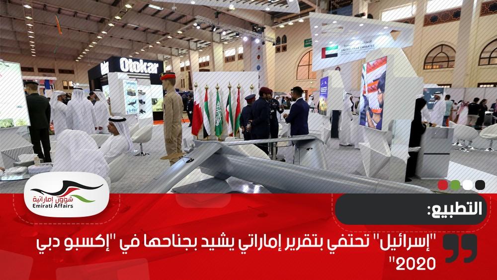 """""""إسرائيل"""" تحتفي بتقرير إماراتي يشيد بجناحها في """"إكسبو دبي 2020"""""""