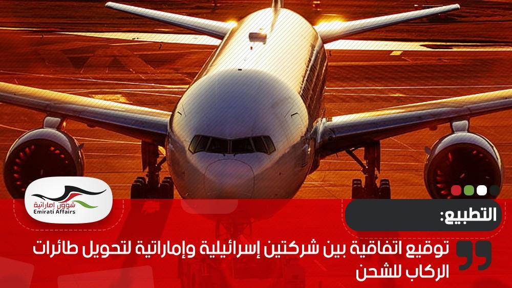 توقيع اتفاقية بين شركتين إسرائيلية وإماراتية لتحويل طائرات الركاب للشحن
