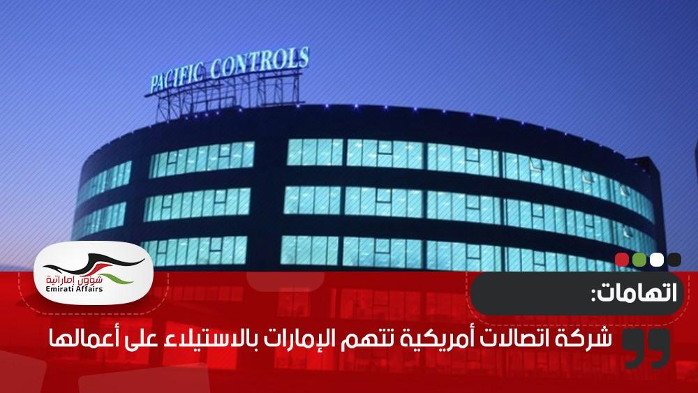 شركة اتصالات أمريكية تتهم الإمارات بالاستيلاء على أعمالها