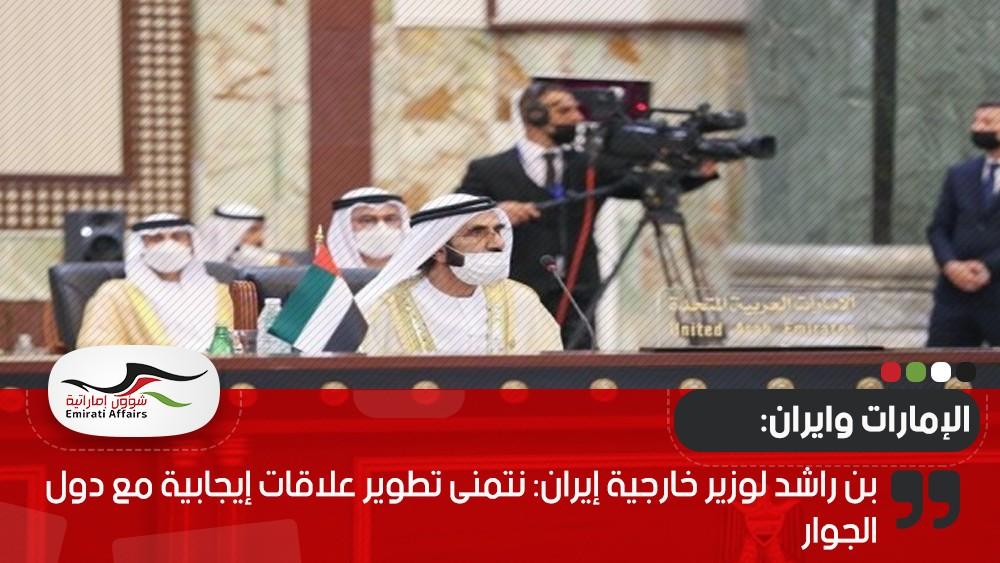 بن راشد لوزير خارجية إيران: نتمنى تطوير علاقات إيجابية مع دول الجوار
