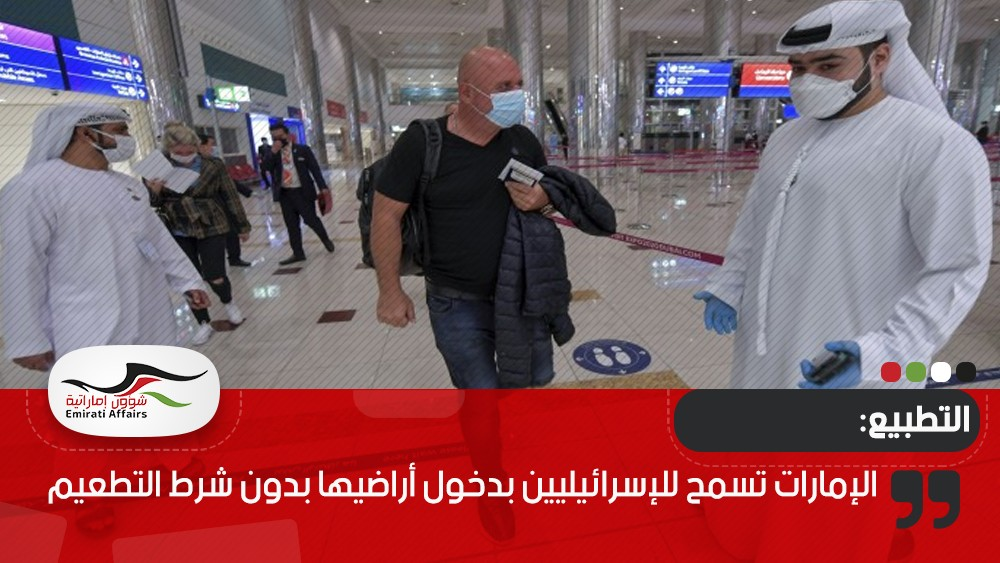 الإمارات تسمح للإسرائيليين بدخول أراضيها بدون شرط التطعيم