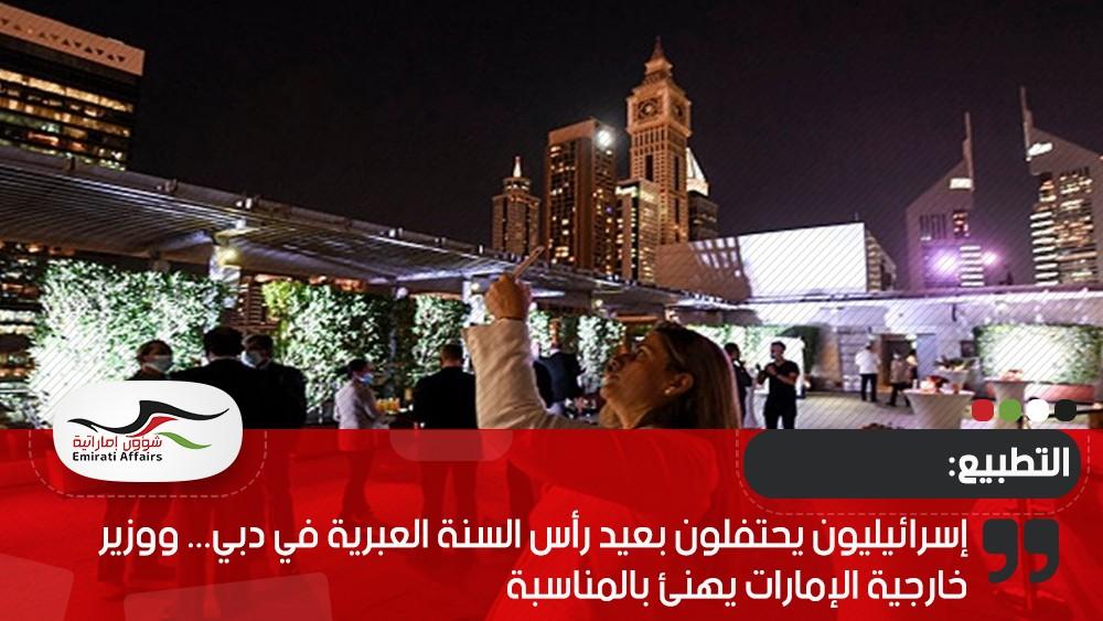 إسرائيليون يحتفلون بعيد رأس السنة العبرية في دبي... ووزير خارجية الإمارات يهنئ بالمناسبة