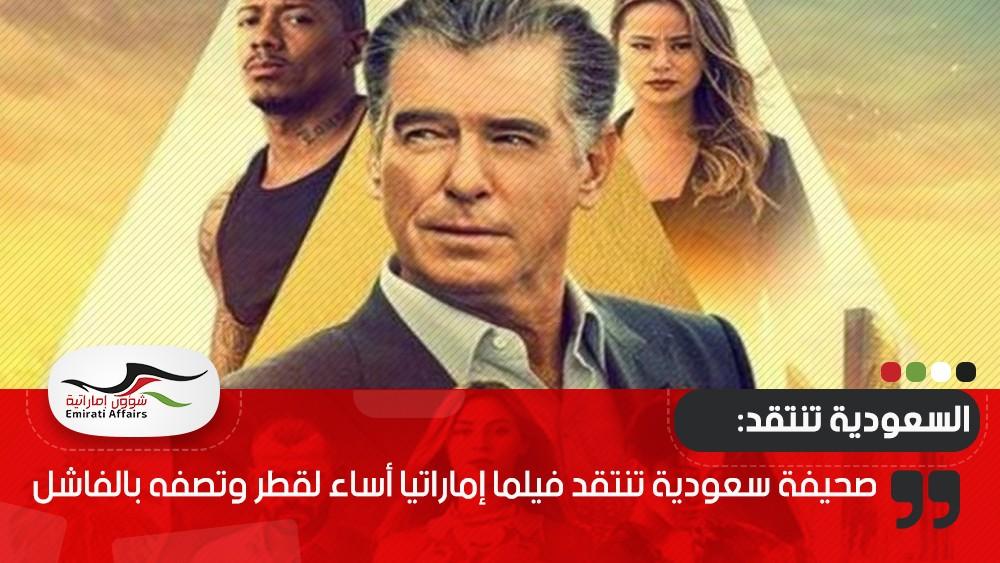 صحيفة سعودية تنتقد فيلما إماراتيا أساء لقطر وتصفه بالفاشل