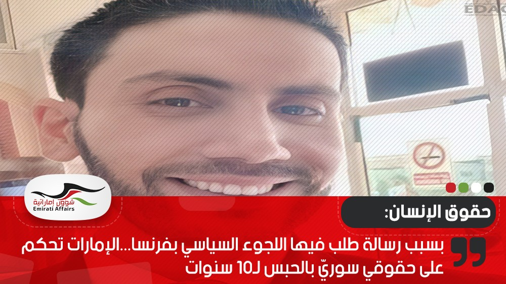 بسبب رسالة طلب فيها اللجوء السياسي بفرنسا...الإمارات تحكم على حقوقي سوريّ بالحبس لـ10 سنوات