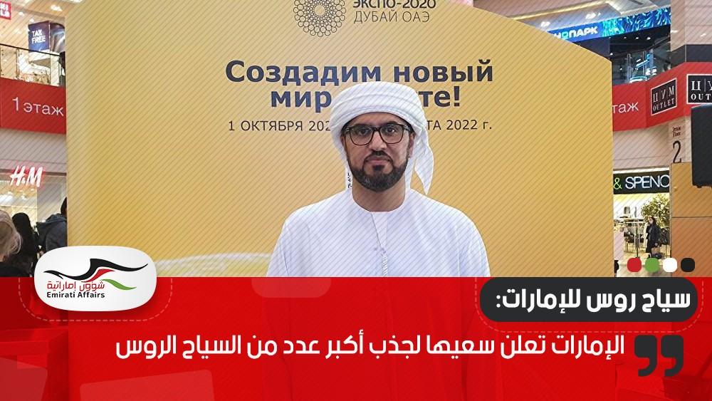 الإمارات تعلن سعيها لجذب أكبر عدد من السياح الروس