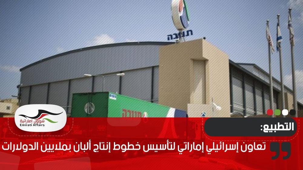 تعاون إسرائيلي إماراتي لتأسيس خطوط إنتاج ألبان بملايين الدولارات