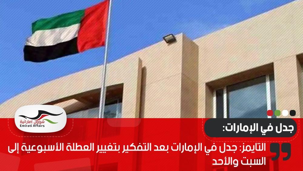 التايمز: جدل في الإمارات بعد التفكير بتغيير العطلة الأسبوعية إلى السبت والأحد