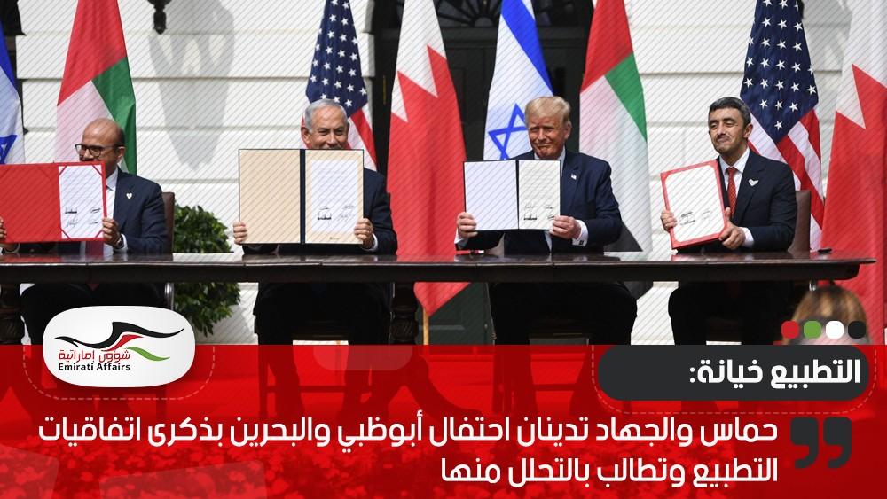 حماس والجهاد تدينان احتفال أبوظبي والبحرين بذكرى اتفاقيات التطبيع وتطالب بالتحلل منها