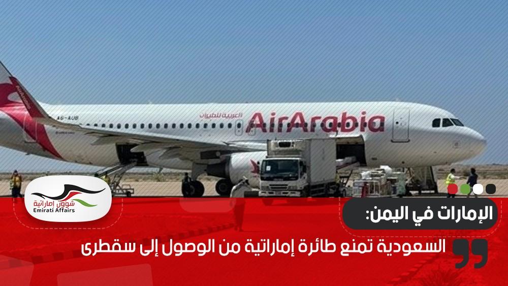 السعودية تمنع طائرة إماراتية من الوصول إلى سقطرى
