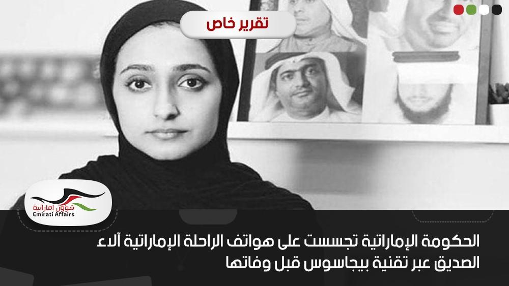 الحكومة الإماراتية تجسست على هواتف الراحلة الإماراتية آلاء الصديق عبر تقنية بيجاسوس قبل وفاتها