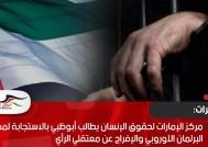 مركز الإمارات لحقوق الإنسان يطالب أبوظبي بالاستجابة لمطالب البرلمان الأوروبي والإفراج عن معتقلي الرأي