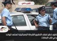 في تطور خطير لملف التطبيع الشرطة الإسرائيلية تستعد لتواجد دائم في قلب الإمارات