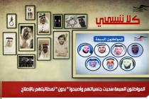 """المواطنون السبعة سُحبت جنسياتهم وأصبحوا """" بدون """" لمطالبتهم بالإصلاح"""