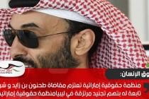 منظمة حقوقية إماراتية تعتزم مقاضاة طحنون بن زايد و شركات تابعة له بتهم تجنيد مرتزقة في ليبيا